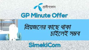 gp-minute-offer