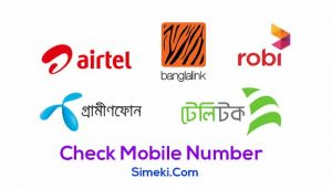 check-own-mobile-number